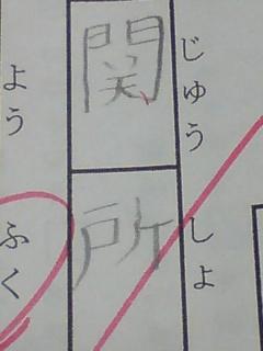 漢字のテスト