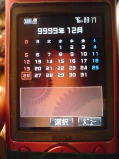 9999年