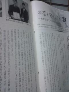 月刊『茶』に載りました。