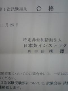 日本茶インストラクター一次試験結果